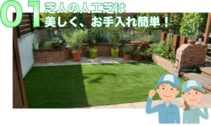 芝人の人工芝は美しく、お手入れ簡単!