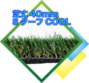 芝丈40mmSターフcool